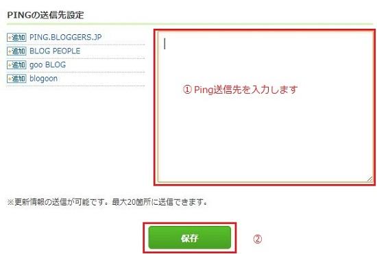 アメブロPing送信設定(3)