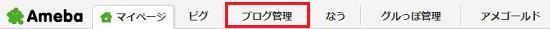 アメブロPing設定(1)