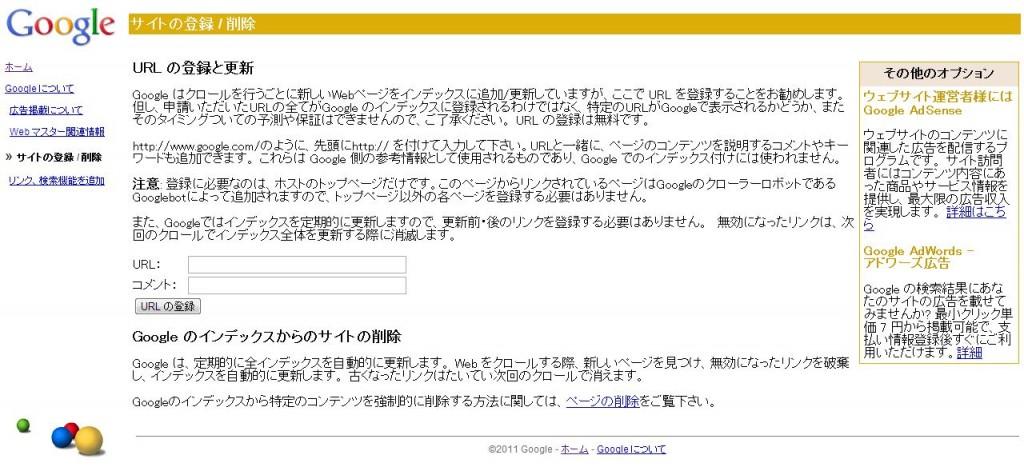 googleサイト登録更新画面