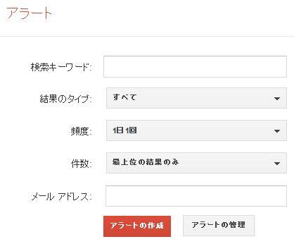 Googleアラート登録画面
