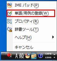 単語登録の方法-02