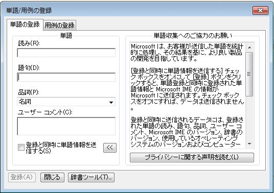 単語登録の方法-03