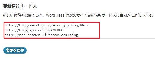 WordPressでのPing送信設定方法2