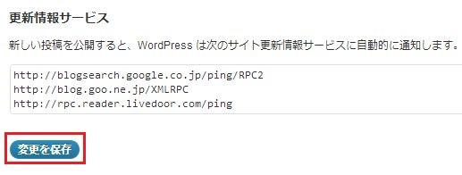 WordPressでのPing送信設定方法3